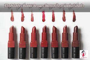 รีวิวลิปสติก Bobbi Brown สีแดงสะใจ สายแซ่บต้องตำ ของมันต้องมี   ครีนิคศัลยกรรมเสริมความงาม   ท่าออกกำลังกาย