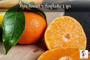 7 ประโยชน์ดี ๆ ที่อยู่ในส้ม 1 ลูก ของมันต้องมี | ครีนิคศัลยกรรมเสริมความงาม | ท่าออกกำลังกาย