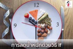 การลดน้ำหนักด้วยวิธี If หรือ Intermittent Fasting คืออะไรกันนะ ของมันต้องมี | ครีนิคศัลยกรรมเสริมความงาม | ท่าออกกำลังกาย