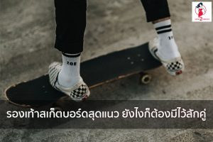 รองเท้าสเก็ตบอร์ดสุดแนว ยังไงก็ต้องมีไว้สักคู่ ของมันต้องมี   ครีนิคศัลยกรรมเสริมความงาม   ท่าออกกำลังกาย