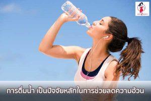 การดื่มน้ำ เป็นปัจจัยหลักในการช่วยลดความอ้วน ของมันต้องมี | ครีนิคศัลยกรรมเสริมความงาม | ท่าออกกำลังกาย