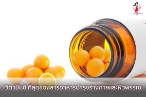 วิตามินซี ที่สุดของสารอาหารบำรุงร่างกายและผิวพรรณ ของมันต้องมี | ครีนิคศัลยกรรมเสริมความงาม | ท่าออกกำลังกาย